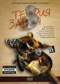 Teoriya zapoya is the best movie in Galina Petrova filmography.