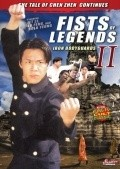 Fist of Legend 2: Iron Bodyguards - movie with Feng Tien.