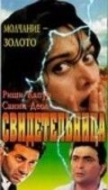Damini - Lightning is the best movie in Rohini Hattangadi filmography.