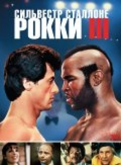 Rocky III film from Sylvester Stallone filmography.