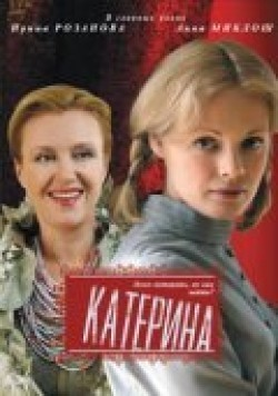 Katerina (serial) is the best movie in Oleg Chernov filmography.