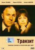 Tranzit - movie with Albert Filozov.
