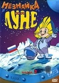 Animation movie Neznayka na Lune 2.