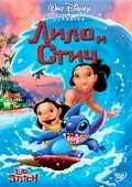 Lilo & Stitch film from Dean DeBlois filmography.