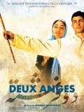 Deux fereshte is the best movie in Golshifte Farahani filmography.