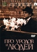 Pro urodov i lyudey is the best movie in Dariya Urgens filmography.