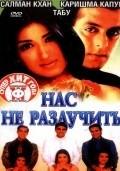 Hum Saath-Saath Hain: We Stand United is the best movie in Neelam filmography.