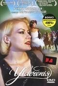 Uvlechenya is the best movie in Sergei Popov filmography.