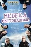 Nebesa obetovannyie is the best movie in Natalya Gundareva filmography.