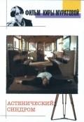 Astenicheskiy sindrom is the best movie in Sergei Popov filmography.