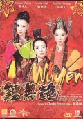 Chung mo yim film from Johnnie To filmography.