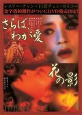Ba wang bie ji is the best movie in Gong Li filmography.