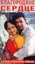 Meharbaan - movie with Sadashiv Amrapurkar.