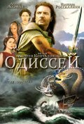 The Odyssey film from Andrei Konchalovsky filmography.