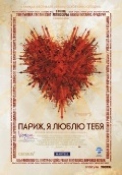 Paris, je t'aime is the best movie in Olga Kurylenko filmography.