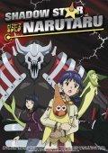 Narutaru: Mukuro naru hoshi tama taru ko is the best movie in Hisayoshi Suganuma filmography.
