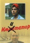 Imitator is the best movie in Bogdan Benyuk filmography.