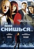 Tyi mne snishsya... - movie with Maxim Drozd.