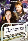Devochka - movie with Tatyana Dogileva.