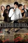 Sudebnaya kolonka - movie with Daniil Strakhov.