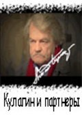 Kulagin i partneryi is the best movie in Dmitriy Mazurov filmography.