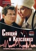 Spyaschiy i krasavitsa is the best movie in Yevgeni Acksenov filmography.