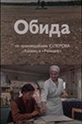 Obida - movie with Tatyana Dogileva.