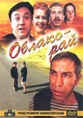 Oblako-ray is the best movie in Lev Borisov filmography.