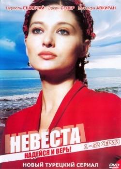 Ezo Gelin is the best movie in Mustafa Avkiran filmography.