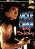 Jackie Chan: My Story - movie with Sammo Hung.