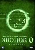 Ringu 0: Basudei is the best movie in Kumiko Aso filmography.