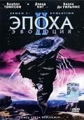Epoch: Evolution is the best movie in Velizar Binev filmography.