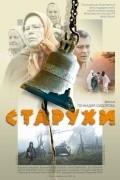 Staruhi is the best movie in Gennadi Sidorov filmography.