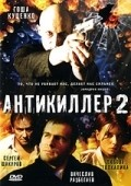Antikiller 2: Antiterror is the best movie in Sergei Veksler filmography.