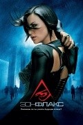 ?on Flux is the best movie in Charlize Theron filmography.