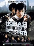 Xin jingcha gushi - movie with Jackie Chan.
