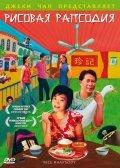 Hainan ji fan is the best movie in Maggie Q filmography.