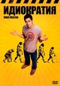 Idiocracy film from Mike Judge filmography.
