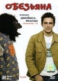 The Ape film from James Franco filmography.
