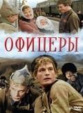 Ofitseryi is the best movie in Yevgeni Vesnik filmography.