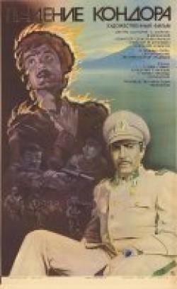 Padenie kondora is the best movie in Grigori Lyampe filmography.