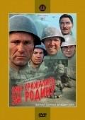 Oni srajalis za Rodinu is the best movie in Georgi Burkov filmography.