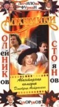 Alhimiki - movie with Yuri Stoyanov.