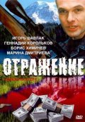 Otrajenie - movie with Vladimir Zemlyanikin.