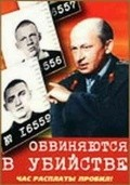 Obvinyayutsya v ubiystve is the best movie in Yelena Kozelkova filmography.