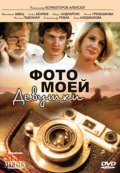 Foto moey devushki - movie with Juozas Budraitis.