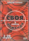 Svoya komanda is the best movie in Denis Biespalyj filmography.