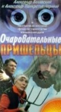 Ocharovatelnyie prisheltsyi - movie with Aleksandr Belyavsky.