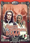 Odisseya kapitana Blada - movie with Albert Filozov.