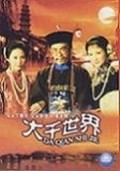 Da qian shi jie - movie with Sammo Hung.